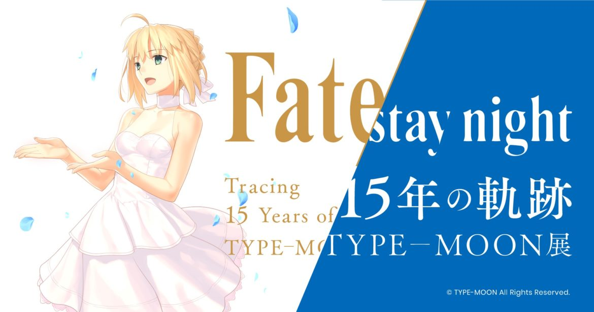 『TYPE-MOON展 Fate/stay night-15年の軌跡-』に行ってきたお話。